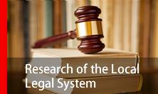 現地の法務調査