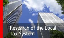 現地の税制調査