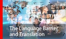 翻訳や言語の問題